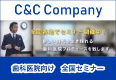 C&C COMPANY